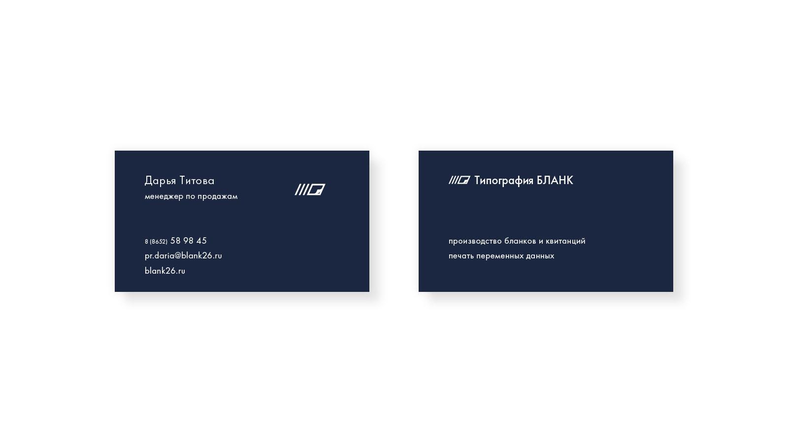 Визитки для типографии «Бланк»