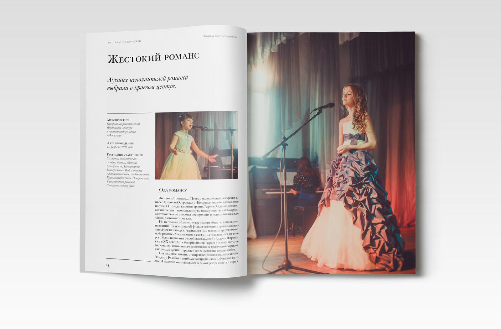 Разворот журнала «Народная культура Ставрополья»